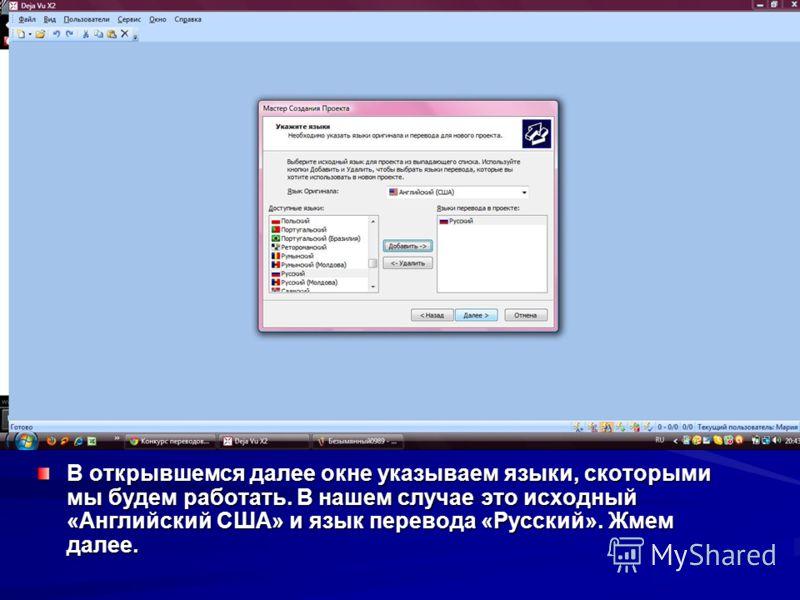 В открывшемся далее окне указываем языки, скоторыми мы будем работать. В нашем случае это исходный «Английский США» и язык перевода «Русский». Жмем далее.