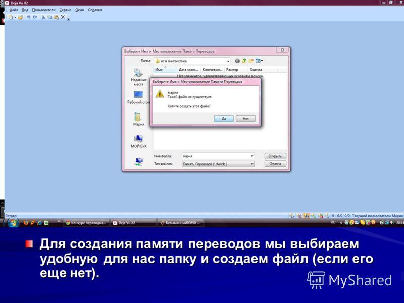 Для создания памяти переводов мы выбираем удобную для нас папку и создаем файл (если его еще нет).