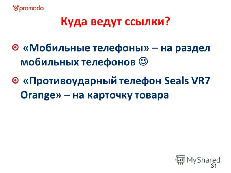 Куда ведут ссылки? «Мобильные телефоны» – на раздел мобильных телефонов «Противоударный телефон Seals VR7 Orange» – на карточку товара 31