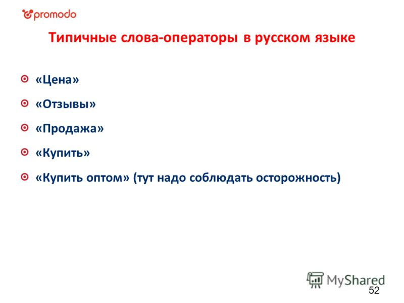 Типичные слова-операторы в русском языке «Цена» «Отзывы» «Продажа» «Купить» «Купить оптом» (тут надо соблюдать осторожность) 52