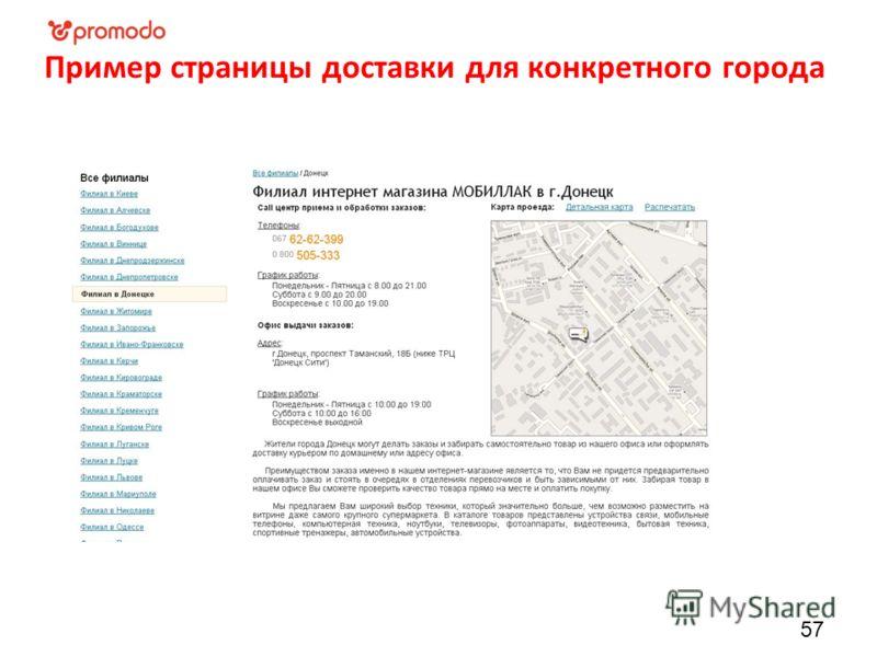 Пример страницы доставки для конкретного города 57