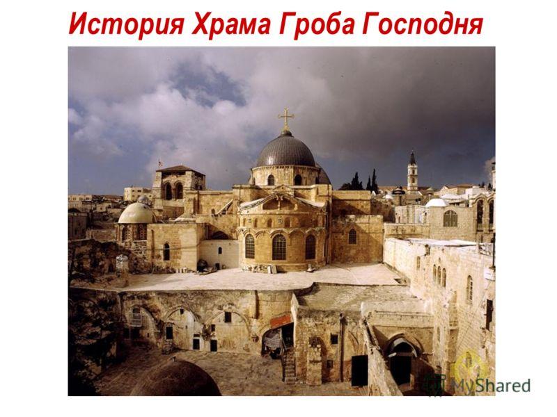 История Храма Гроба Господня