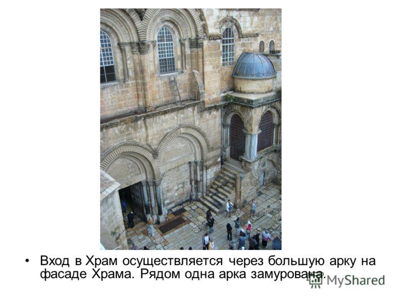 Вход в Храм осуществляется через большую арку на фасаде Храма. Рядом одна арка замурована.
