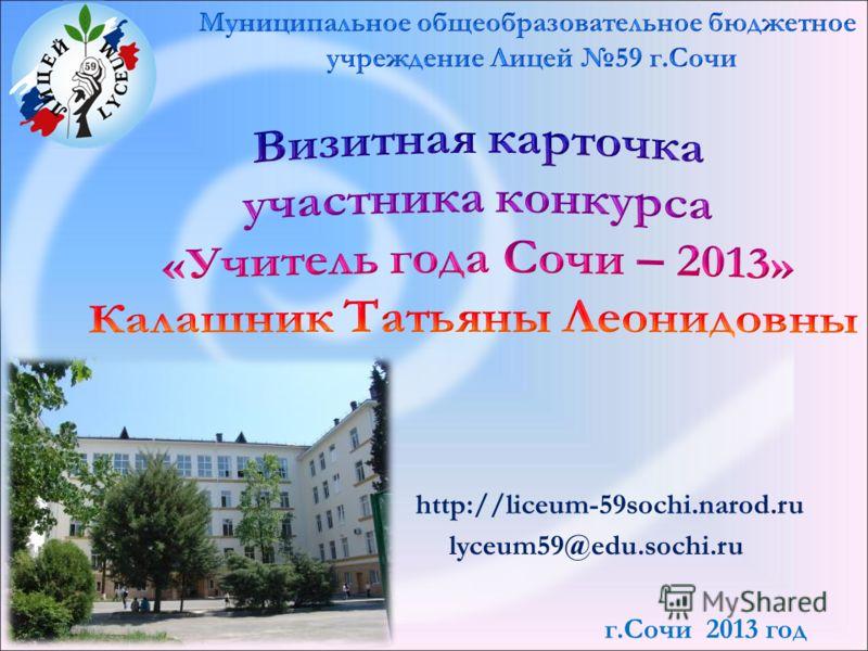 lyceum59@edu.sochi.ru http://liceum-59sochi.narod.ru г.Сочи 2013 год