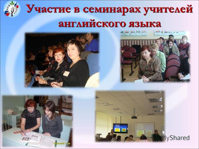 Участие в семинарах учителей английского языка