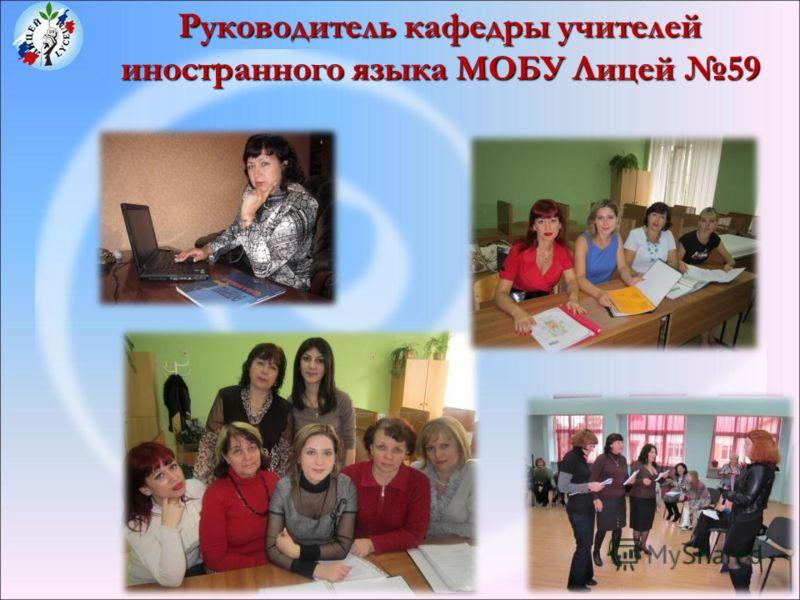 Руководитель кафедры учителей иностранного языка МОБУ Лицей 59