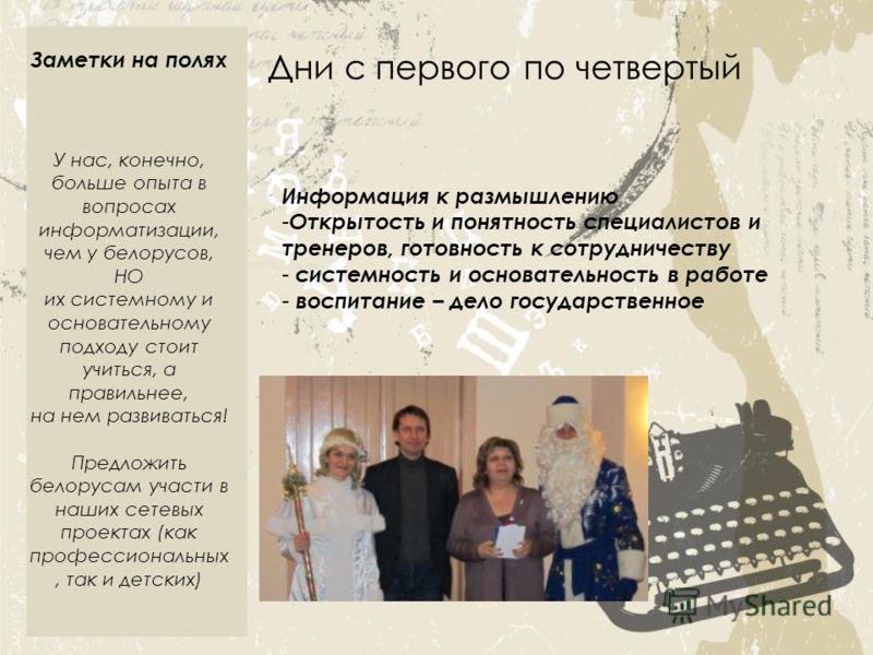Заметки на полях У нас, конечно, больше опыта в вопросах информатизации, чем у белорусов, НО их системному и основательному подходу стоит учиться, а правильнее, на нем развиваться! Предложить белорусам участи в наших сетевых проектах (как профессиона