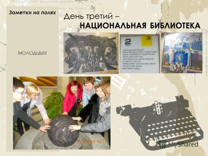 Заметки на полях МОЛОДЦЫ!!! День третий – НАЦИОНАЛЬНАЯ БИБЛИОТЕКА