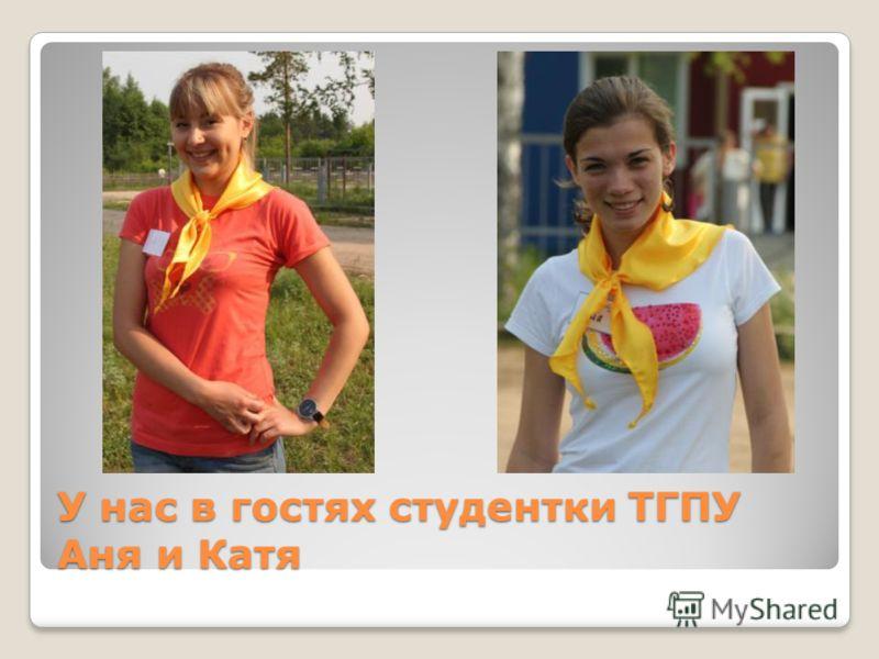 У нас в гостях студентки ТГПУ Аня и Катя