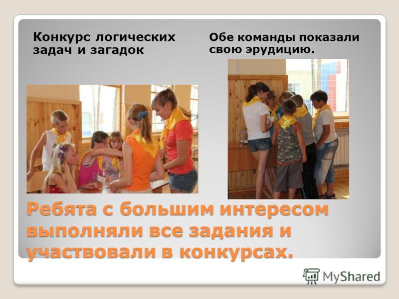 Ребята с большим интересом выполняли все задания и участвовали в конкурсах. Конкурс логических задач и загадок Обе команды показали свою эрудицию.