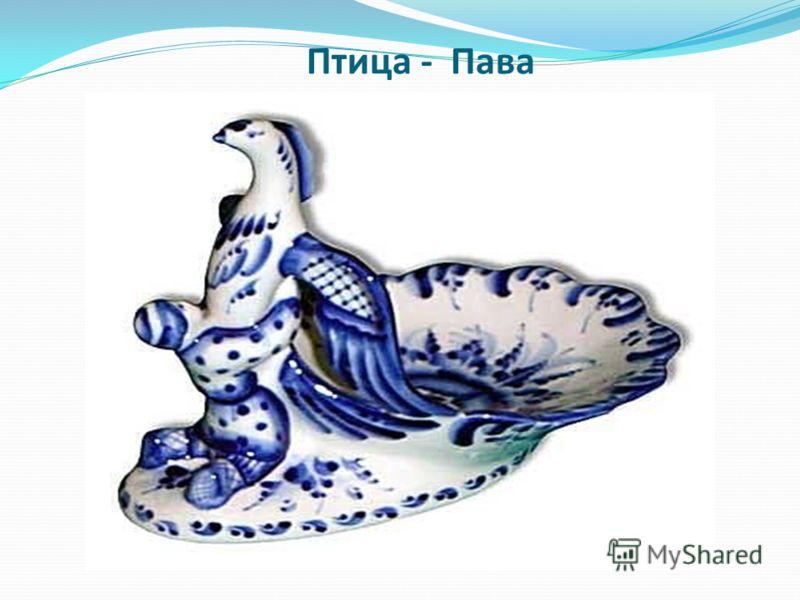 Птица - Пава