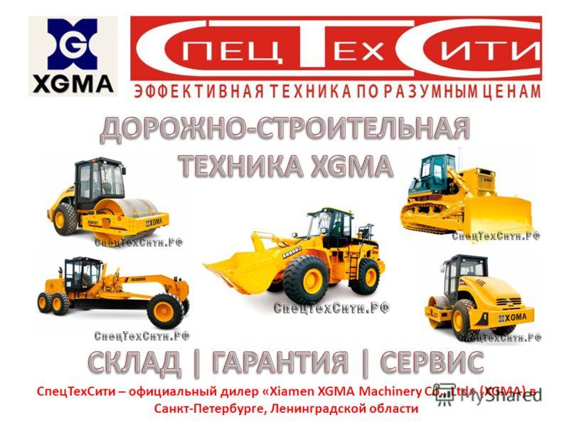 СпецТехСити – официальный дилер «Xiamen XGMA Machinery Co., Ltd» (XGMA) в Санкт-Петербурге, Ленинградской области