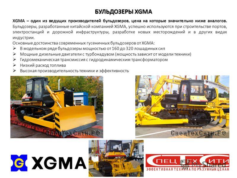 БУЛЬДОЗЕРЫ XGMA XGMA – один из ведущих производителей бульдозеров, цена на которые значительно ниже аналогов. Бульдозеры, разработанные китайской компанией XGMA, успешно используются при строительстве портов, электростанций и дорожной инфраструктуры,