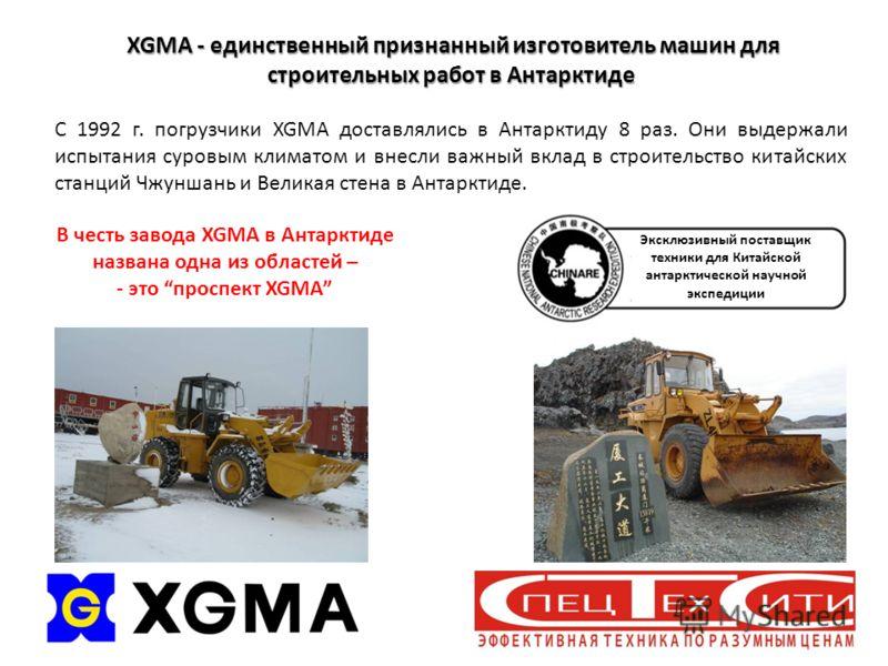XGMA - единственный признанный изготовитель машин для строительных работ в Антарктиде С 1992 г. погрузчики XGMA доставлялись в Антарктиду 8 раз. Они выдержали испытания суровым климатом и внесли важный вклад в строительство китайских станций Чжуншань