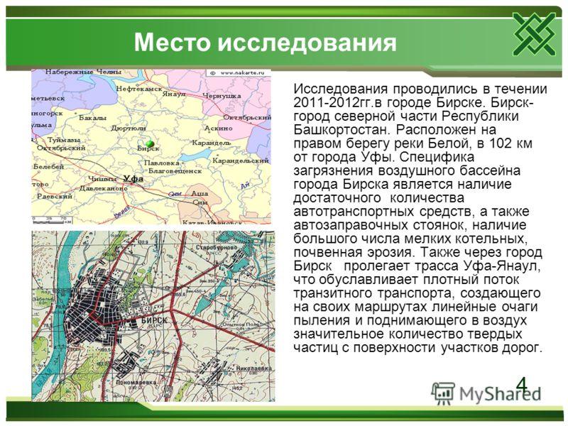 Место исследования Исследования проводились в течении 2011-2012гг.в городе Бирске. Бирск- город северной части Республики Башкортостан. Расположен на правом берегу реки Белой, в 102 км от города Уфы. Специфика загрязнения воздушного бассейна города Б