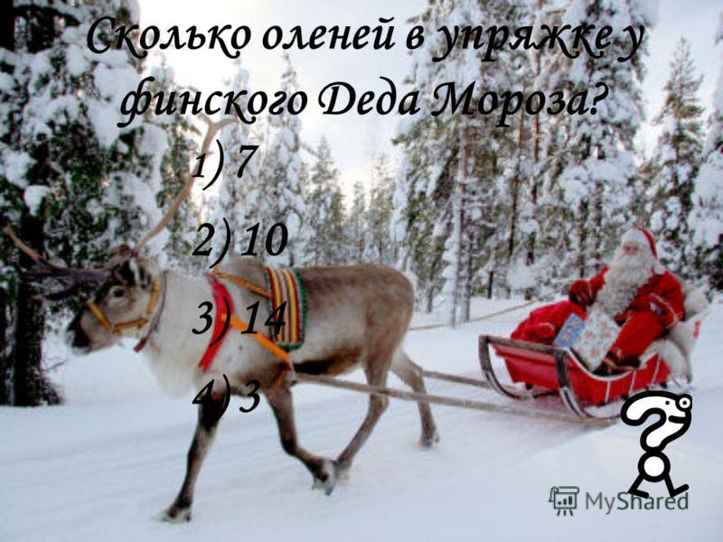 Сколько оленей в упряжке у финского Деда Мороза? 1 ) 7 2) 10 3) 14 4) 3