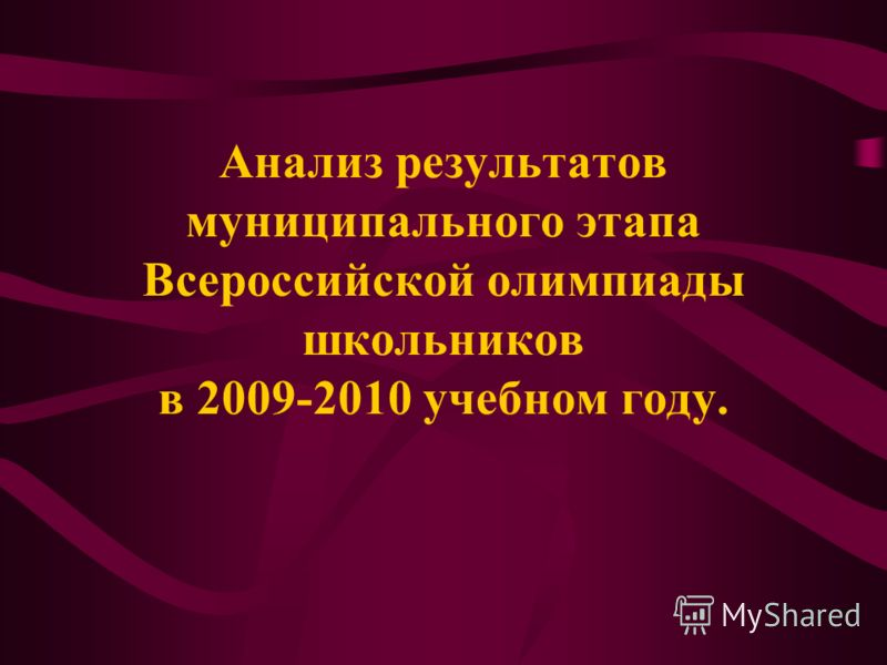 Анализ результатов муниципального этапа Всероссийской олимпиады школьников в 2009-2010 учебном году.