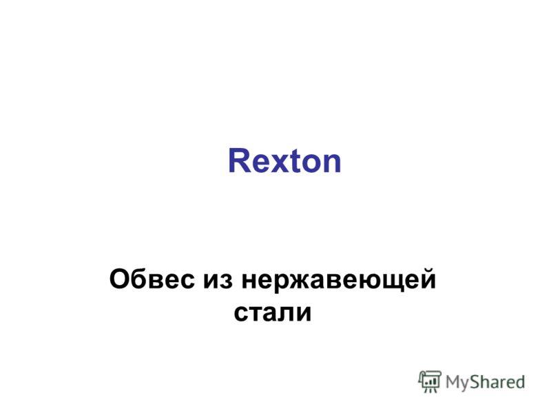 Rexton Обвес из нержавеющей стали