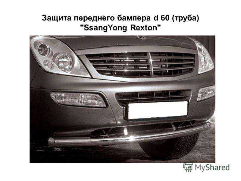Защита переднего бампера d 60 (труба) SsangYong Rexton