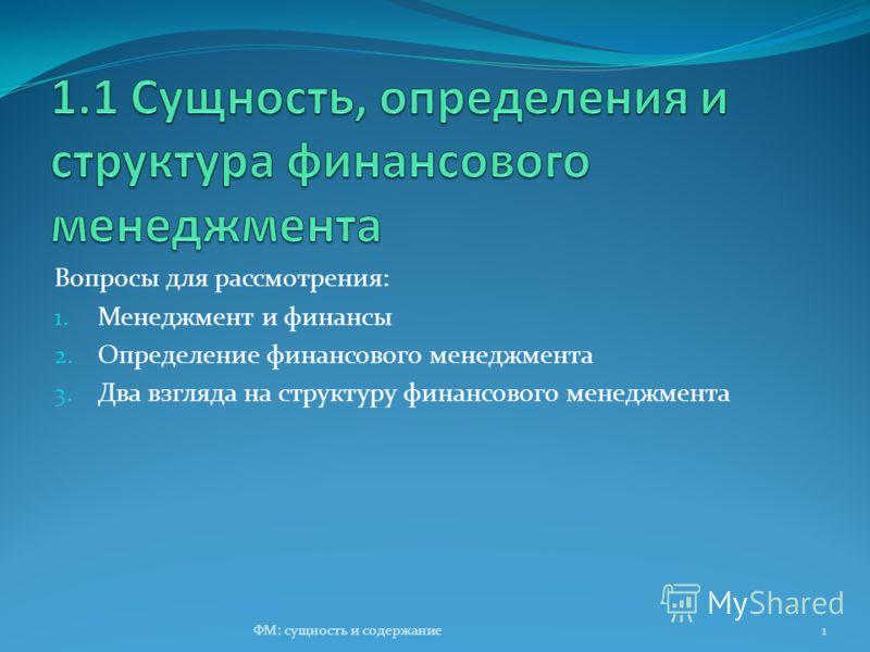 Вопросы для рассмотрения: 1. Менеджмент и финансы 2. Определение финансового менеджмента 3. Два взгляда на структуру финансового менеджмента ФМ: сущность и содержание1