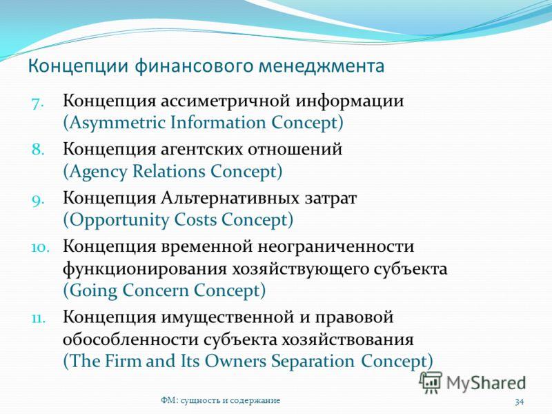 Концепции финансового менеджмента 7. Концепция ассиметричной информации (Asymmetric Information Concept) 8. Концепция агентских отношений (Agency Relations Concept) 9. Концепция Альтернативных затрат (Opportunity Costs Concept) 10. Концепция временно