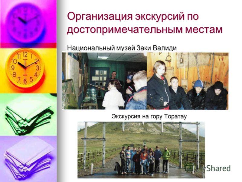 Организация экскурсий по достопримечательным местам Национальный музей Заки Валиди Экскурсия на гору Торатау