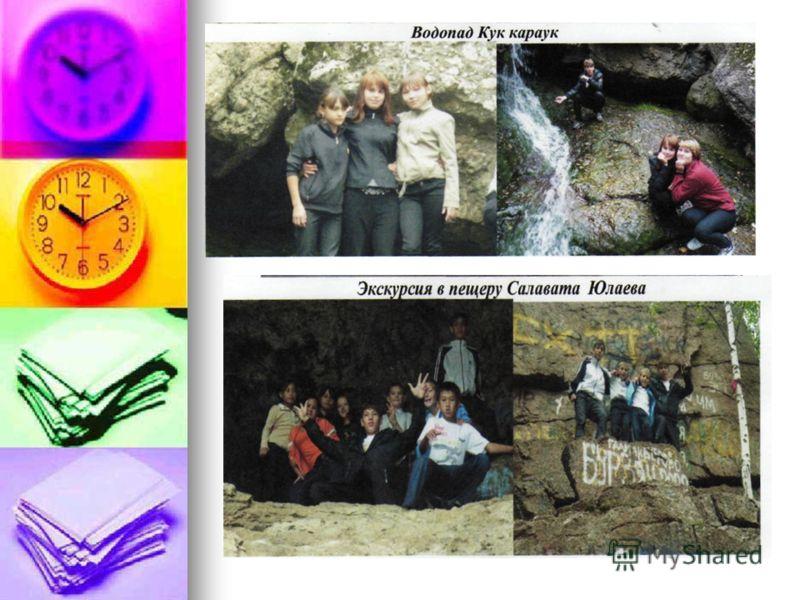 Экскурсия в пещеру Салавата Юлаева