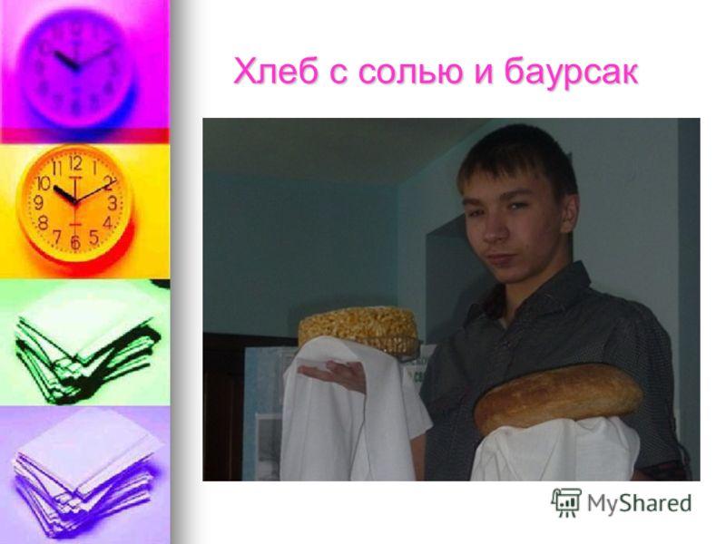 Хлеб с солью и баурсак