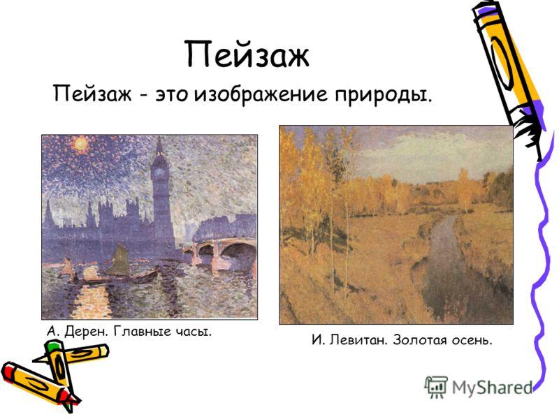 Пейзаж пейзаж это изображение