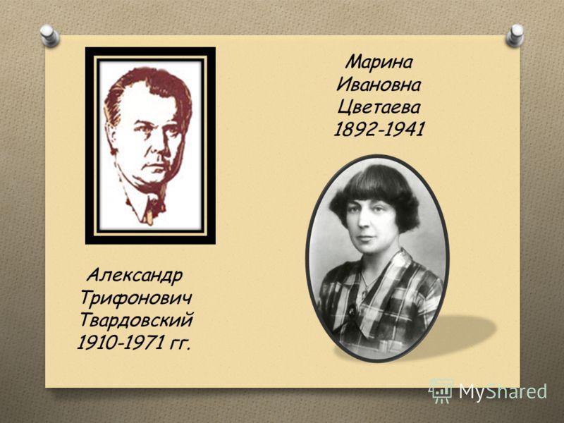 Александр Трифонович Твардовский 1910-1971 гг. Марина Ивановна Цветаева 1892-1941