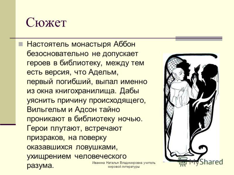 Настоятель монастыря Аббон безосновательно не допускает героев в библиотеку, между тем есть версия, что Адельм, первый погибший, выпал именно из окна книгохранилища. Дабы уяснить причину происходящего, Вильгельм и Адсон тайно проникают в библиотеку н