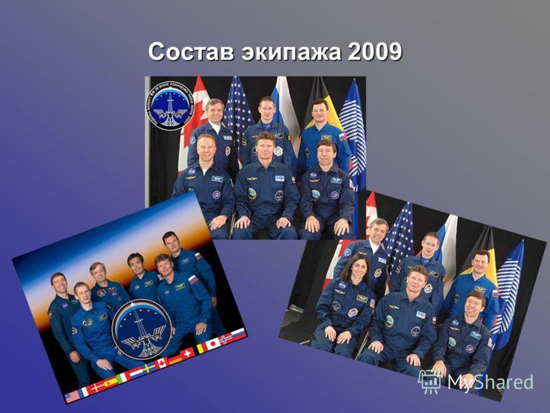 Состав экипажа 2009