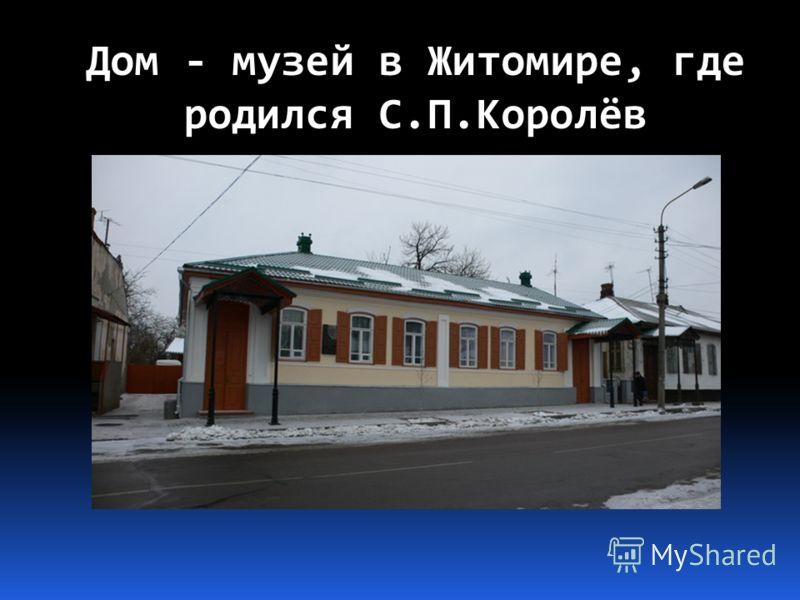 Дом - музей в Житомире, где родился С.П.Королёв