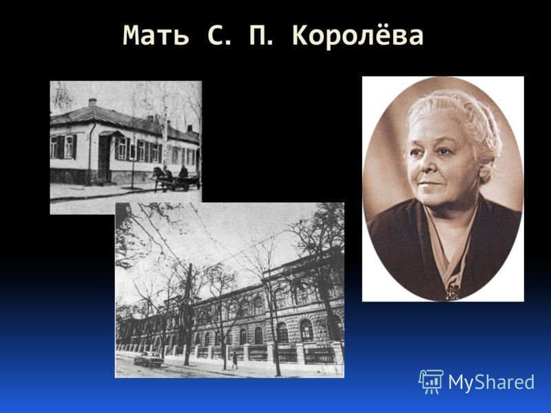 Мать С. П. Королёва