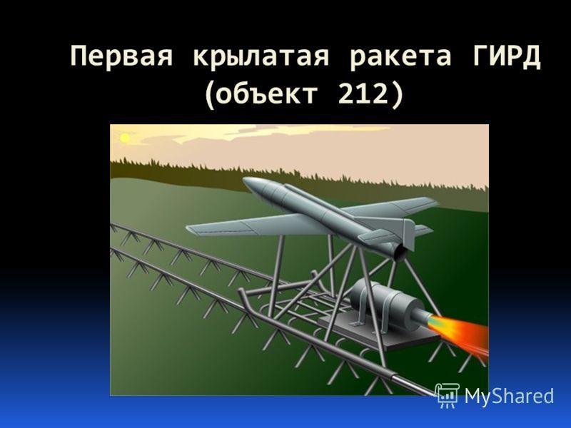 Первая крылатая ракета ГИРД ( объект 212)