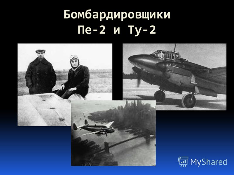 Бомбардировщики Пе-2 и Ту-2