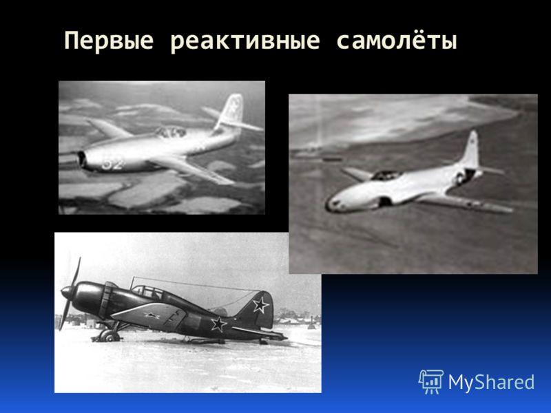 Первые реактивные самолёты