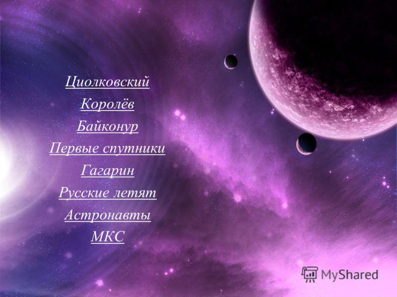 Циолковский Королёв Байконур Первые спутники Гагарин Русские летят Астронавты МКС