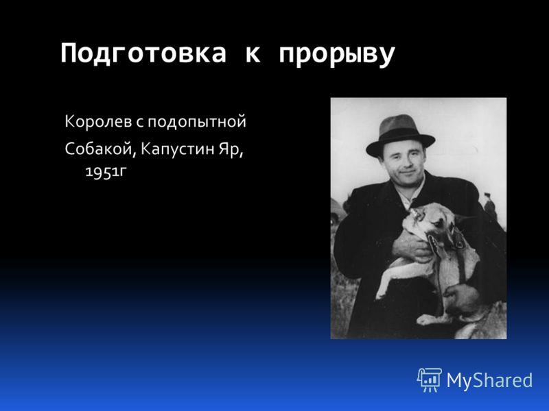 Подготовка к прорыву Королев с подопытной Собакой, Капустин Яр, 1951г