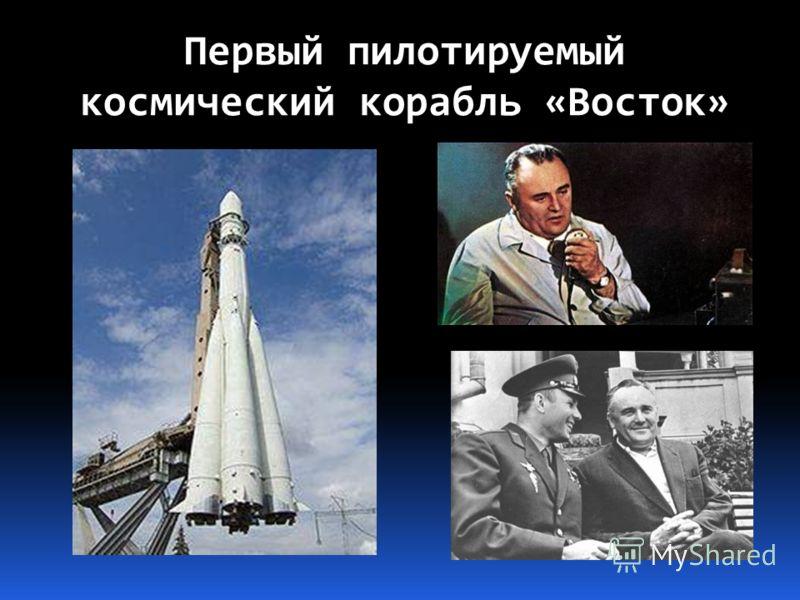 Первый пилотируемый космический корабль «Восток»