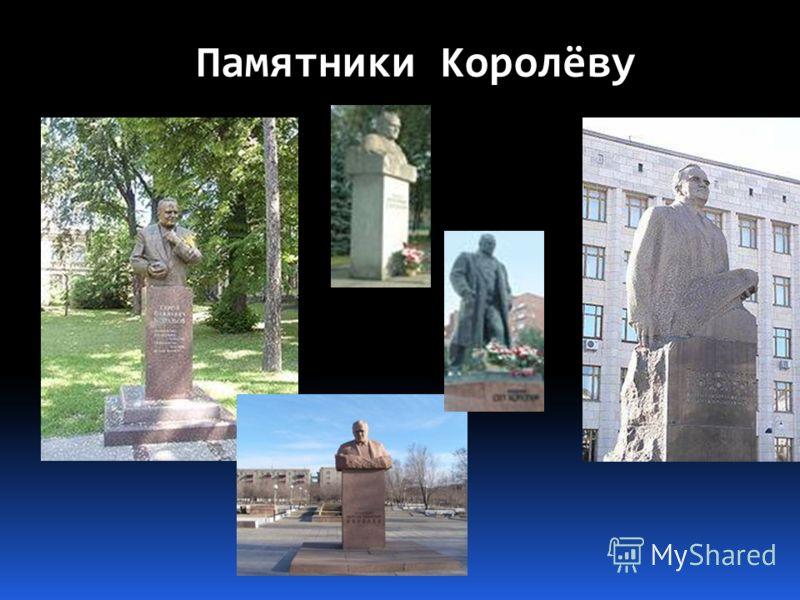 Памятники Королёву