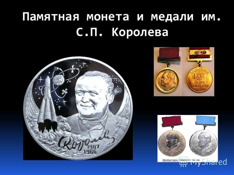 Памятная монета и медали им. С.П. Королева