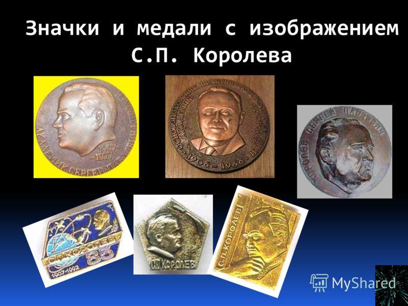 Значки и медали с изображением С.П. Королева