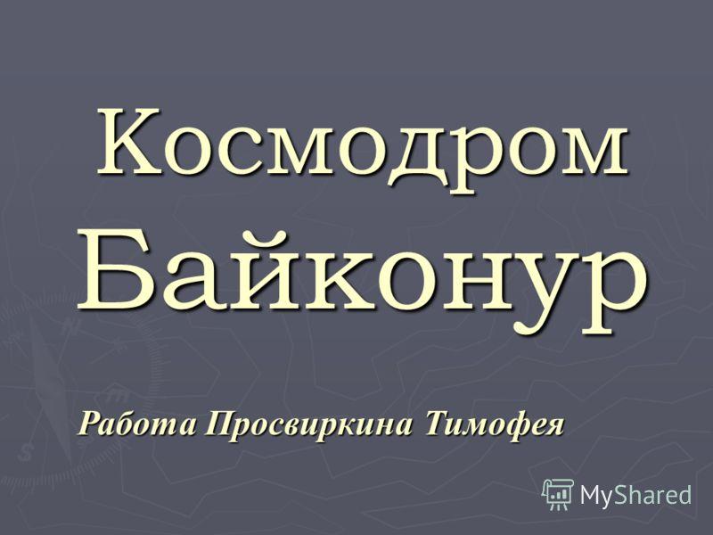 Космодром Байконур Работа Просвиркина Тимофея