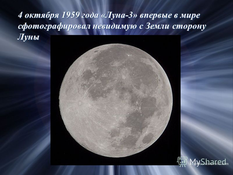 4 октября 1959 года «Луна-3» впервые в мире сфотографировал невидимую с Земли сторону Луны