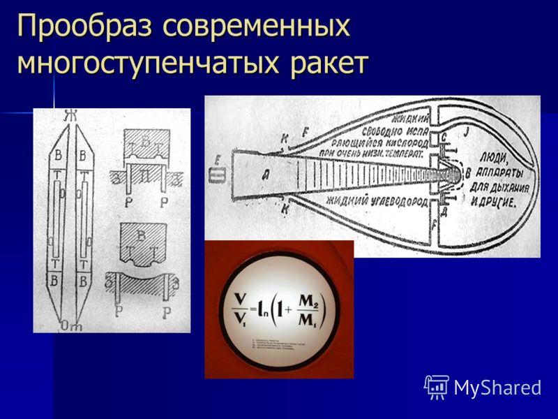 Прообраз современных многоступенчатых ракет