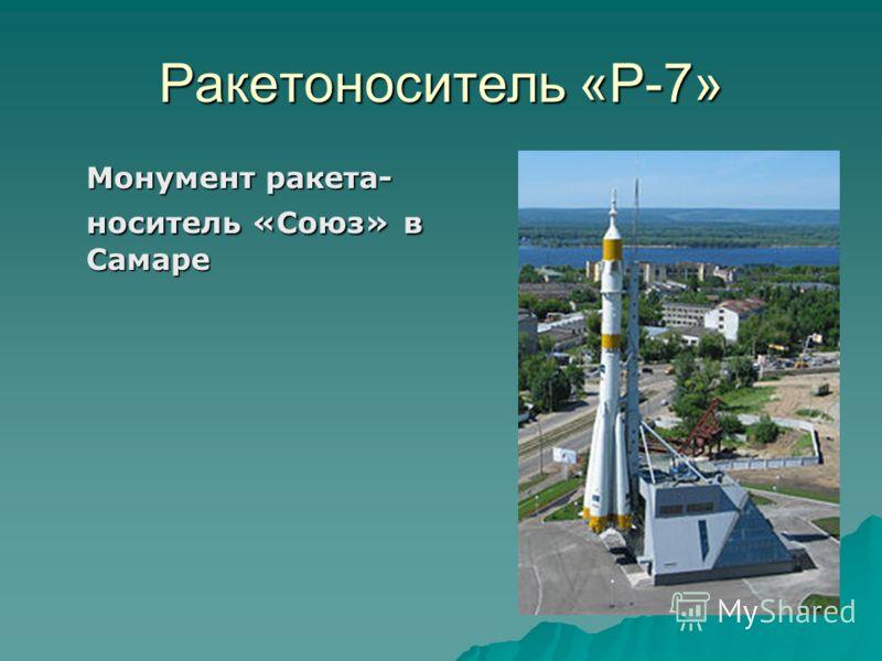 Ракетоноситель «Р-7» Монумент ракета- носитель «Союз» в Самаре