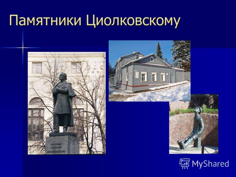 Памятники Циолковскому