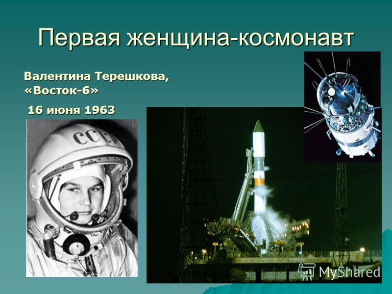 Первая женщина-космонавт Валентина Терешкова, «Восток-6» 16 июня 1963 16 июня 1963