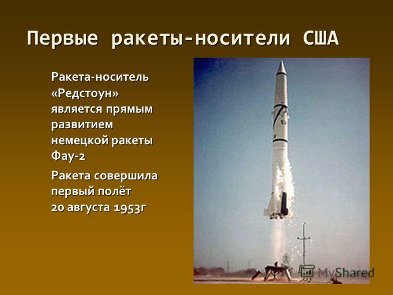 Первые ракеты-носители США Ракета-носитель «Редстоун» является прямым развитием немецкой ракеты Фау-2 Ракета совершила первый полёт 20 августа 1953г